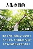 JINSEI NO MOKUTEKI: SINU SONOTOKI KOUKAI SHINAI TAMENI (Japanese Edition)