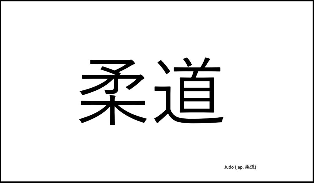 Judo Zeichen und Begriffe